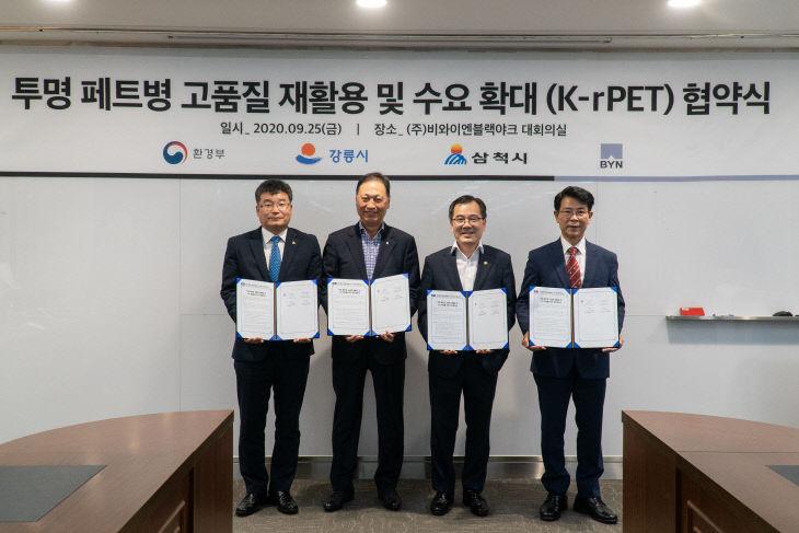 투명 페트병 고품질 재활용 및 수요 확대(K-rPET)협약식 사진