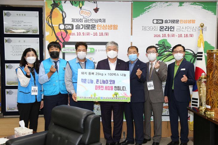 한국자유총연맹금산군지회, 식재료 기탁
