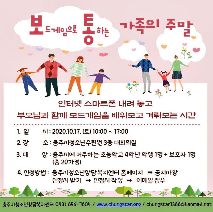 201005 보통가족의 주말프로그램 운영 포스터