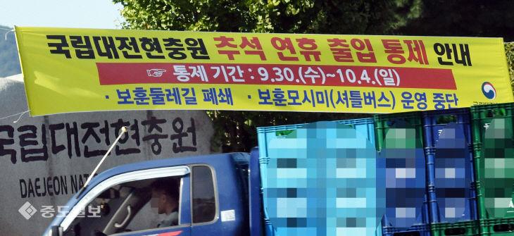 국립대전현충원 추석 연휴 출입 통제…'온라인 참배 서비스로 대체'