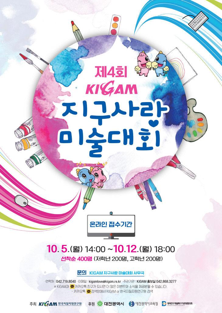 제4회 KIGAM 지구사랑 미술대회_포스터(최종)