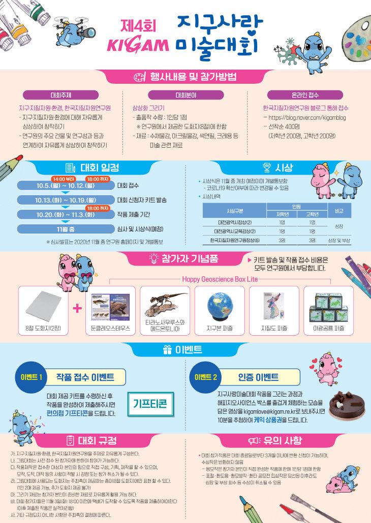 제4회 KIGAM 지구사랑 미술대회_리플릿(최종)