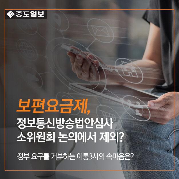 [카드뉴스] 보편요금제 정보통신방송 법안심사에서 제외, 왜?