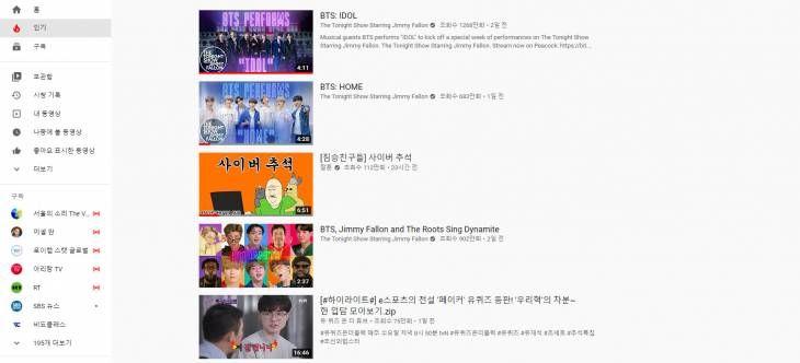 추석연휴 유튜브
