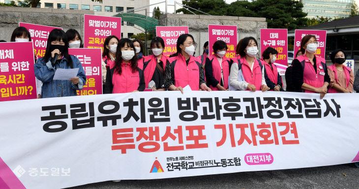 '공립유치원 교육시간 감축을 철회하라'