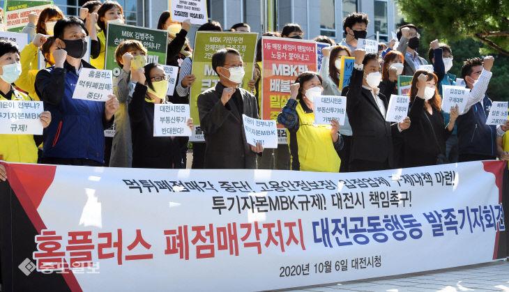 홈플러스 폐점매각저지 대전공동행동 발족 기자회견