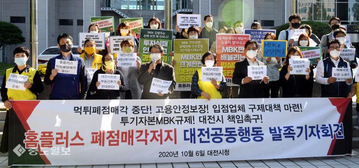 20201006-홈플러스 매각저지 대전공동행동 발족 기자회견