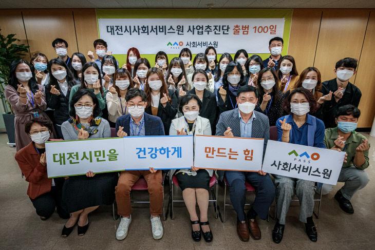 (행사사진) 대전복지재단 사회서비스원 추진단 100일