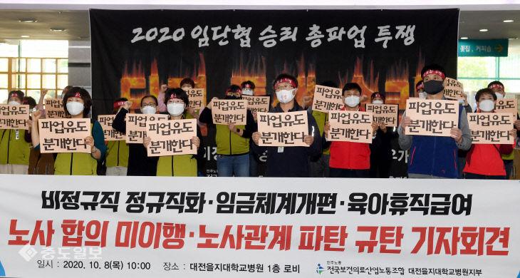 대전 을지대병원 노사협상 결렬…노조는 '파업 돌입'