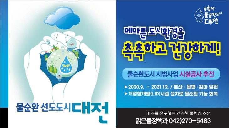 물순환 전광판(EV)광고(JPG)
