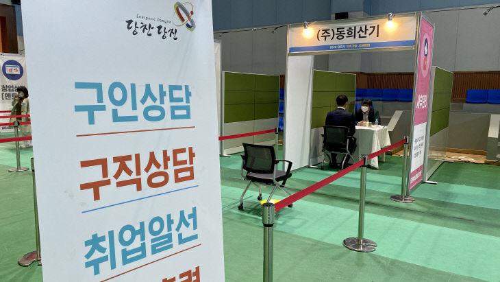 사본 -2020일자리 박람회1