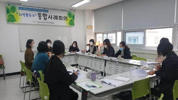 10월 논산(중국) 김향란 - 통합사례회의