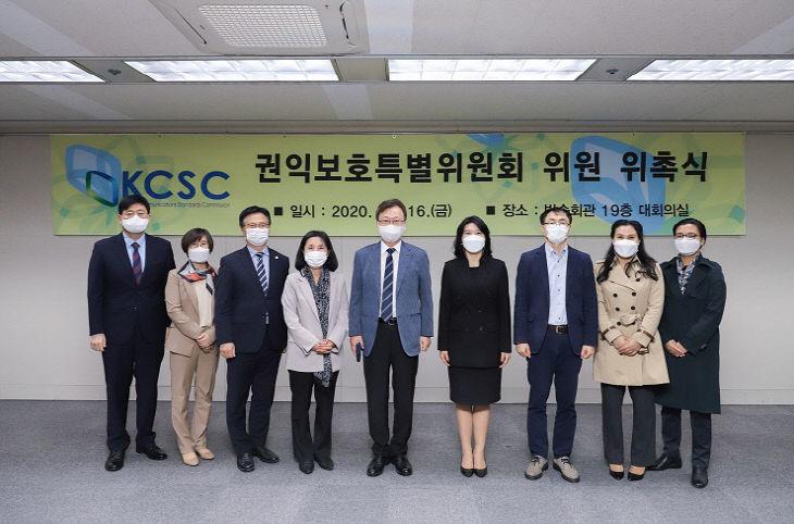 (사진1)권익보호특별위원회 위촉식 기념촬영