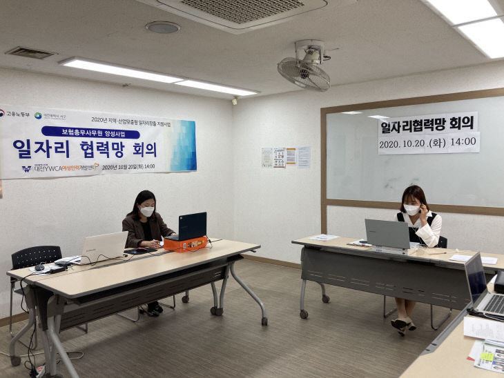 대전여성인력 간담회회의