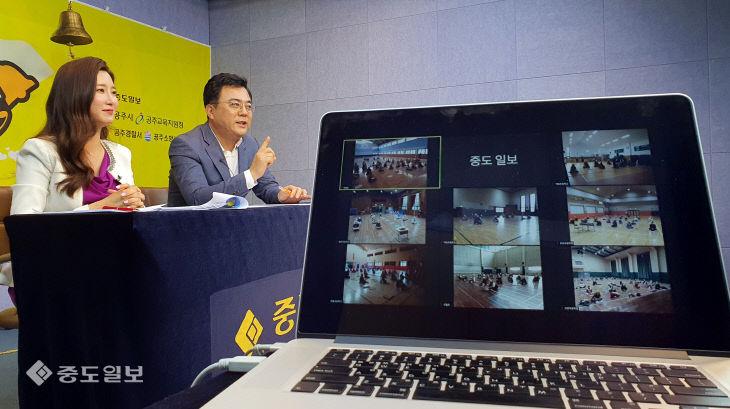 2020 공주시 어린이 온라인 안전골든벨 비대면 개최 '성료'