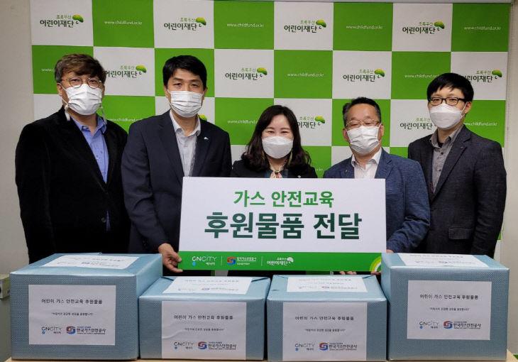 CNCITY, 한국가스안전공사 가스안전교육 후원물품 전달