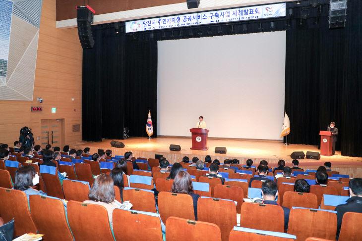 사본 -주민자치공공서비스 사례발표회 (1)