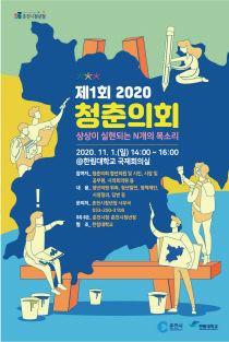 청춘의회_포스터