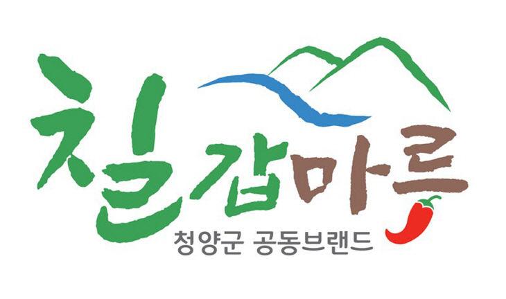 청양군 공동브랜드 '칠갑마루' 디자인 변경