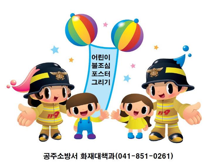 10.23. 공주소방서, 불조심 포스터 그리기 공모전 개최