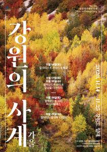 2-1. 제17회 평창대관령음악제 강원의 사계 가을 포스터