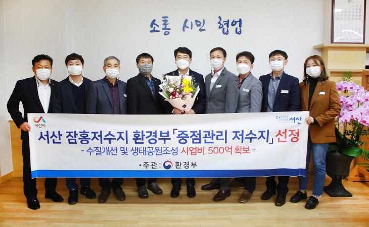 3.서산 잠홍저수지 중점관리 저수지 선정 기념 사진