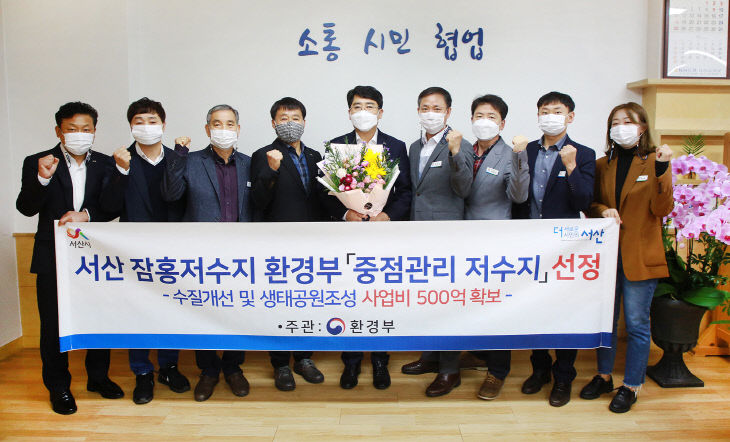 3.서산 잠홍저수지 중점관리 저수지 선정 기념 사진1