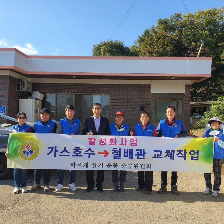 예산군 바르게살기운동 응봉면위원회, 가스시설 개선 사업 추진