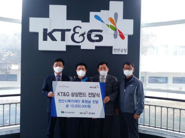 복지재단(KT&G천안공장 1,000만원 기탁)