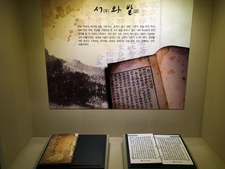 한국족보박물관, 족보 서문 전시 코너 특별개편