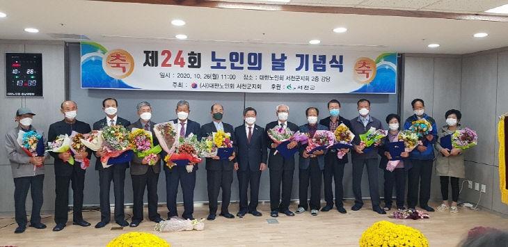 서천,제24회 노인의 날 기념식개최