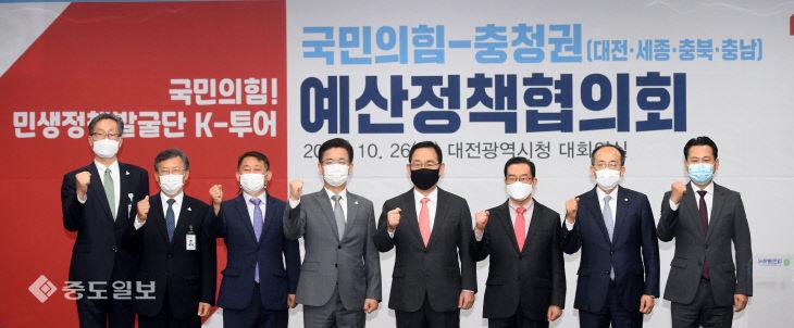 20201026-국민의힘 충청권 예산정책협의회
