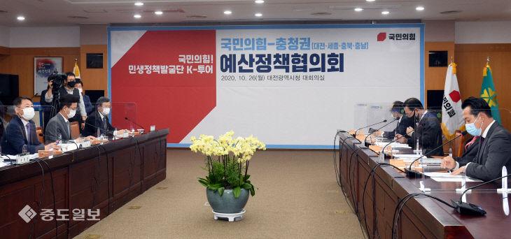 20201026-국민의힘 충청권 예산정책협의회4