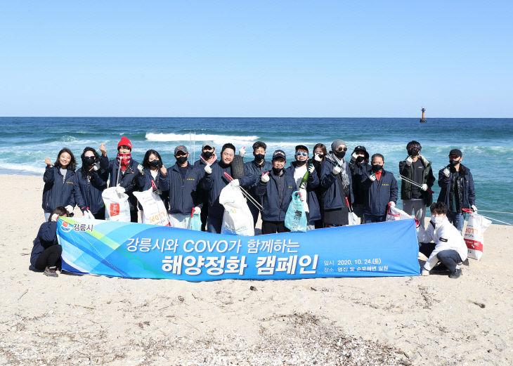 COVO해양정화활동1(해변)