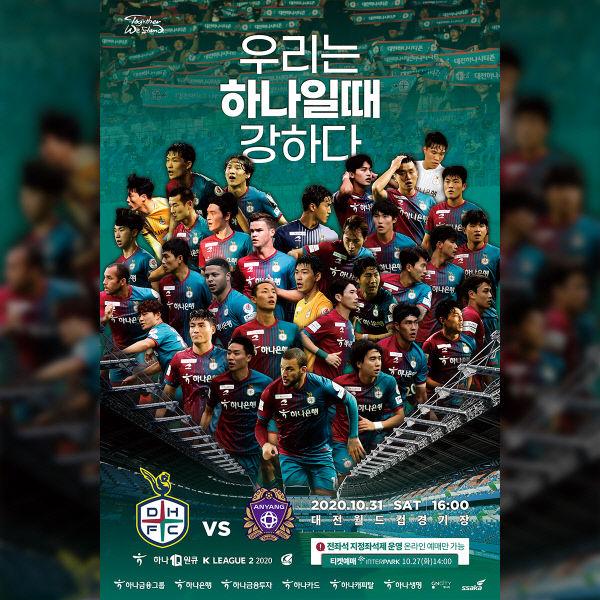 25R 홈경기 포스터