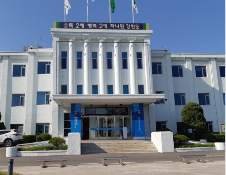 강원도청1