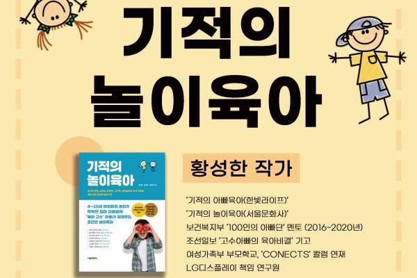 크기변환 -기적의 놀이육아_홍보물