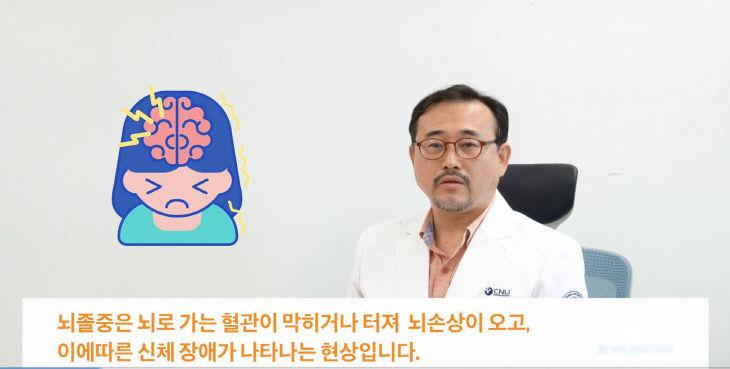 뇌졸중 동영상