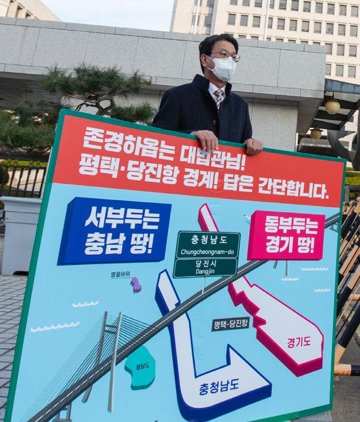 김돈곤 청양군수  대법원 앞 시위