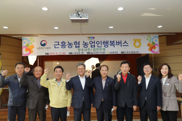 10.27-1. 농업인행복버스 근흥농협