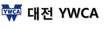 대전 YWCA