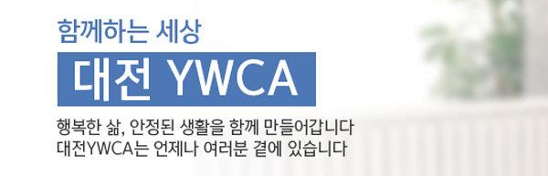 대전 YWCA1