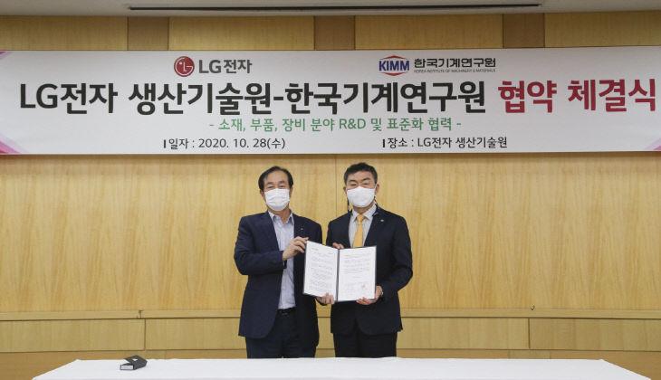 [참고자료1-1] 소·부·장 핵심기술 개발 협력 MoU 체결식