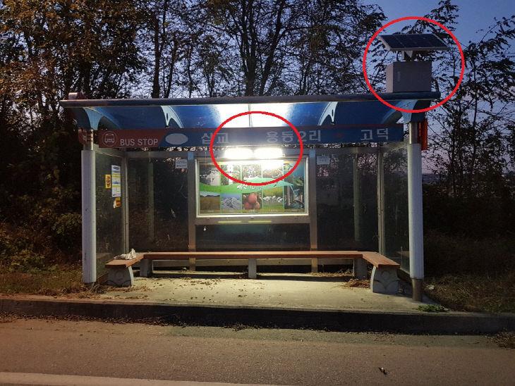 보도자료05_버스승강장에 태양광조명등이 설치된 모습02
