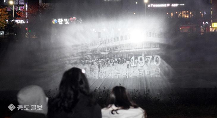 20201031-대전천 워터스크린2