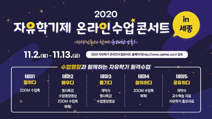 2020 자유학기제 온라인 수업콘서트
