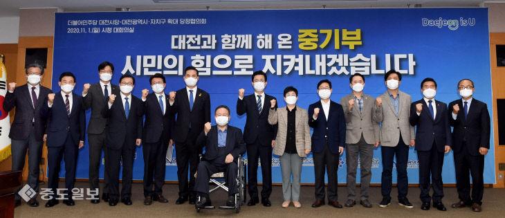 더불어민주당 대전시당-대전시·5개 자치구 확대 당정협의회
