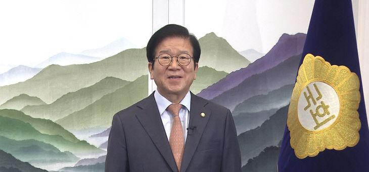 6. 박병석 국회의장 축사