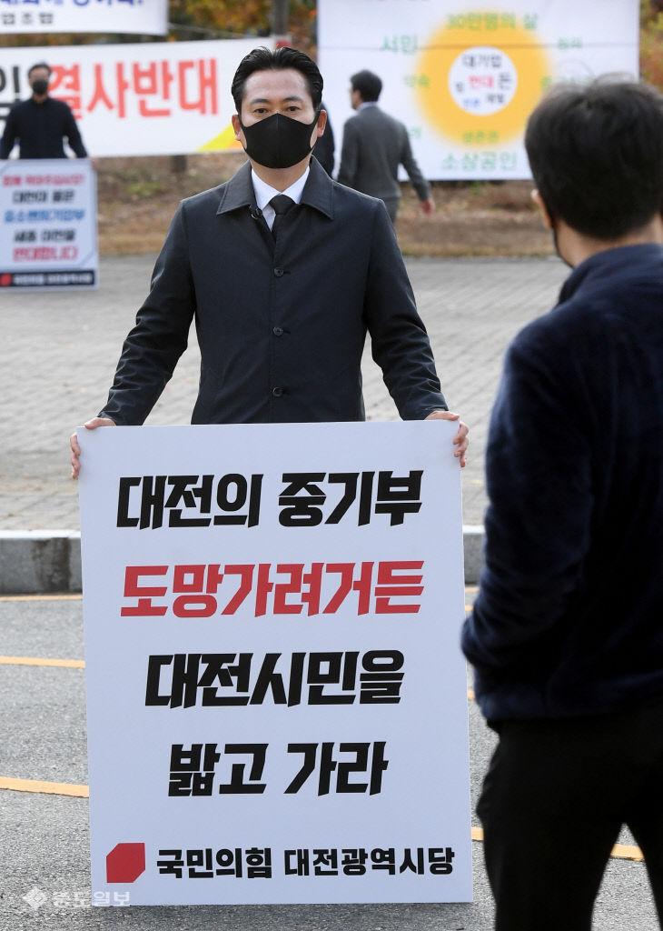 장동혁 국민의힘 대전시당 위원장, 중기부 이전 반대 1인 시위