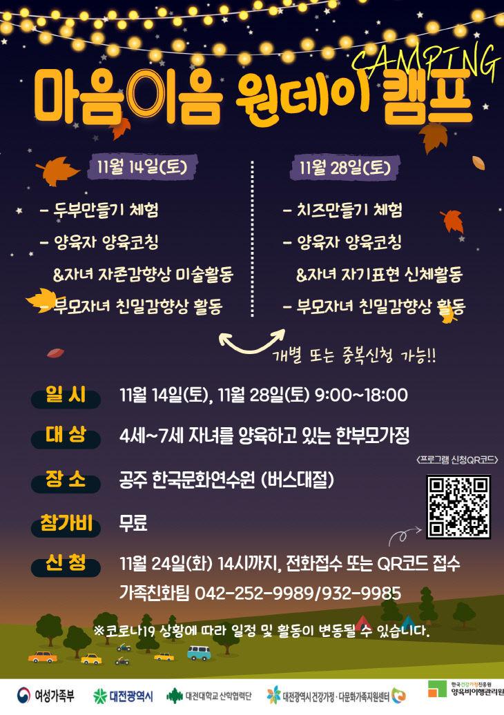2.마음이음 원데이캠프